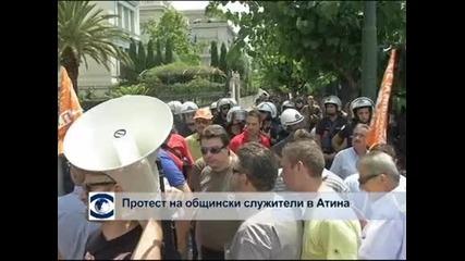 Протест на общински служители в Атина