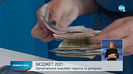 БЮДЖЕТ 2021: Депутатите гласуват парите за догодина