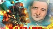 Василис Карас Циганско Сърце