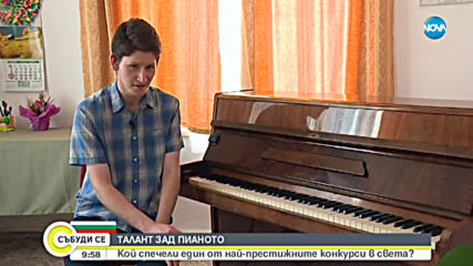 Българин спечели един от най-престижните конкурси за пианисти в света