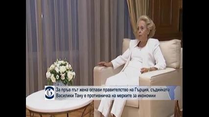 За пръв път жена оглави правителство на Гърция, съдийката Василики Тану-Христофилу е противничка на мерките за икономии