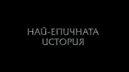 ной 2014 (официален трейлър)