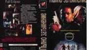 Лунно затъмнение (синхронен екип, дублаж на Тандем Видео, 1995 г.) (запис)