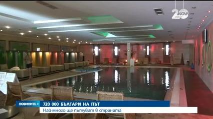 720 000 българи на път за празниците
