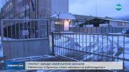 140 работници от фабрика в Дупница - без заплати вече втори месец