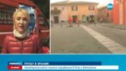 6,5 по Рихтер удари Централна Италия, разрушени са цели села - централна емисия
