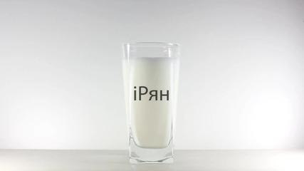 iРян - Най-новият продукт на Лapple