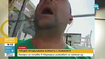 Българи на почивка в Мармарис с разказ за огнения ад