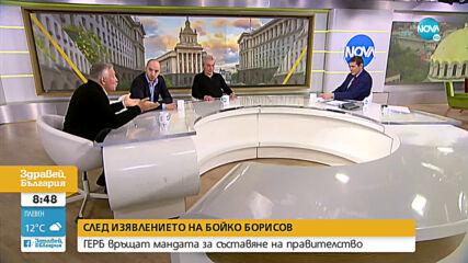 ПОЛИТИЧЕСКАТА ИНТРИГА: В задънена улица ли са преговорите за правителство