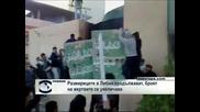 Десетки жертви при протестите в Либия, властта блокира Интернет