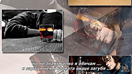 Acko Nezirovic - Ulicni pijanac / bg sub /
