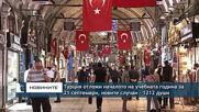 Турция отложи началото на учебната година за 21 септември, новите случаи - 1212 души