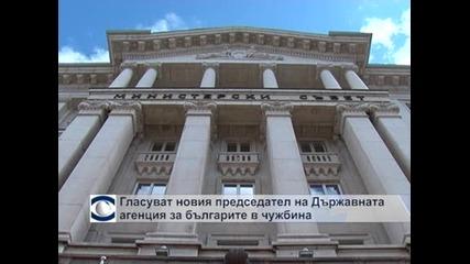 Гласуват новия председател на Държавната агенция за българите в чужбина