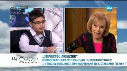 Разговор с детето-чудо от Пазарджик Петър Петров, което иска да е министър-председател