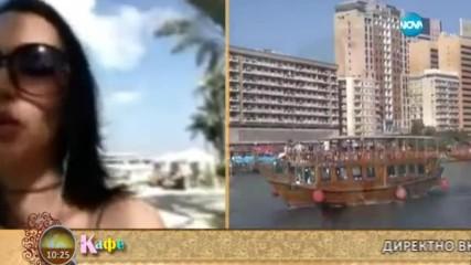 Репортерът на предаването Деси се включи от Дубай с интересни разкази