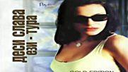 Десислава - Ези-тура 2000
