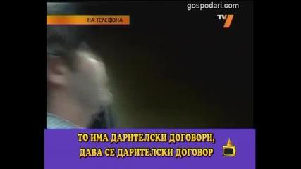 Дарения за ЦСКА