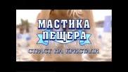 реклама на Сезона на Дините и Мастика Пещера с Участието на Андреа