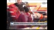 Автобус катастрофира в Индиана, три жертви