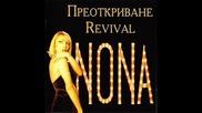 Нона Йотова - Не завиждам