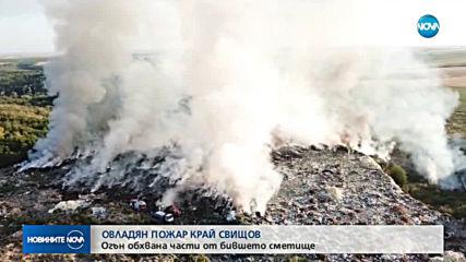 Локализираха пожара край Свищов