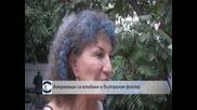 Американци са влюбени в българския фолклор