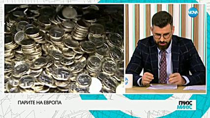 РАЗДЕЛЕНИЕ ЗА ЕВРОТО: Какво ще се случи ако приемем европейската валута?