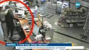 Служител на бензиностанция обезвреди въоръжен крадец