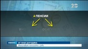 Пенсиите се вдигат от юли с 2,4 % (ОБЗОР) - Новините на Нова