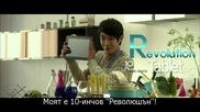 [бг субс] Rough play / Груба игра (2013) - част 1/2