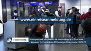 Без карантина в Германия за пристигащите от България с ваксина, с отрицателен PCR или преболедували