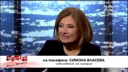 Интимно с Маргарита Михнева - Часът на Миелн Цветков (15.10.2014)