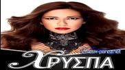 Превод New Xryspa - Me skotonei