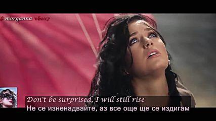 ♫ Katy Perry - Rise ( Официално видео) превод & текст