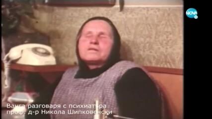 """""""Ничия земя"""": За Ванга 110 години след раждането ѝ – мистерии и факти (30.01.2021)"""