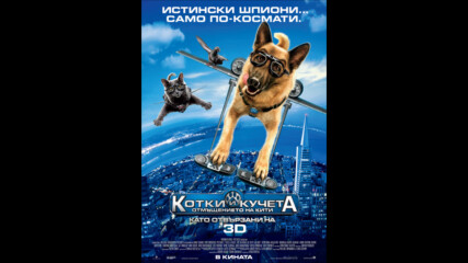 Котки и кучета: Отмъщението на Кити (синхронен екип, дублаж на Медия Линк, 10.09.2016 г.) (запис)