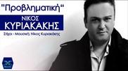 Provlimatiki - Nikos Kiriakakis New 2013