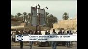 Кадафи се готви за настъпление срещу опозицията