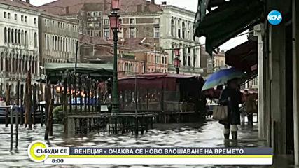 Ново влошаване на времето очакват във Венеция