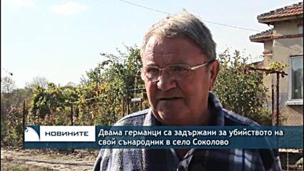 Двама германци са задържани за убийството на свой сънародник в село Соколово