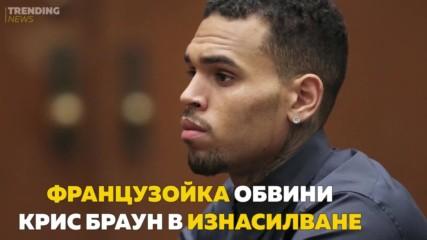 Французойка обвини Крис Браун в изнасилване