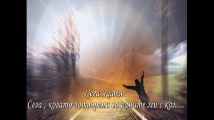 / Превод / Страхотна гръцка балада - Живея - Giannis Ploutarxos - Zo