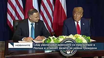 САЩ увеличават военното си присъствие в Полша и отменят визите за нейни граждани
