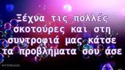 Kostas Doxas - To Tragoudi Tou Kairou - Happy Day