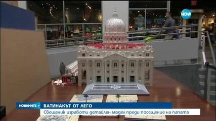 Свещеник изработи Ватикана от Лего