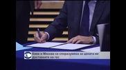 Киев и Москва се споразумяха за доставките на газ