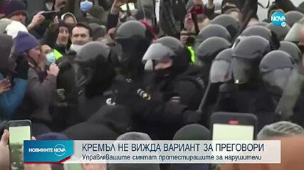 Кремъл няма да преговаря с протестиращите