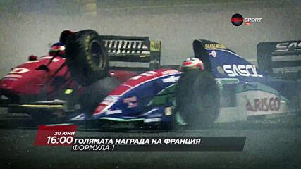 Формула 1: Голяма награда на Франция на 20 юни, неделя от 16.00 ч. по DIEMA SPORT