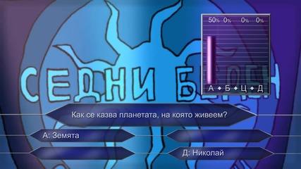 Българ - Част от Епизод 6 - Унуфри в Стани Беден Hd (720p)