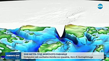 3500 МЕТРА ПОД МОРСКОТО РАВНИЩЕ: Откриха най-ниската точка на сушата